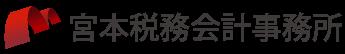 宮本税務会計事務所